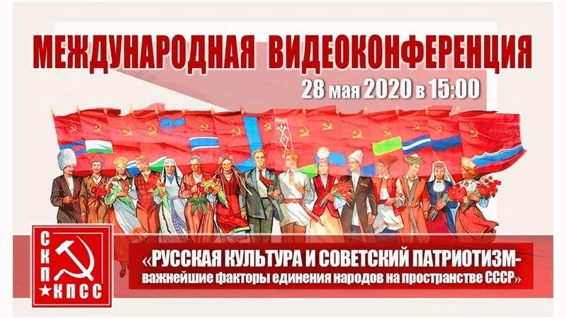 Международная конференция Русская культура и советский патриотизм