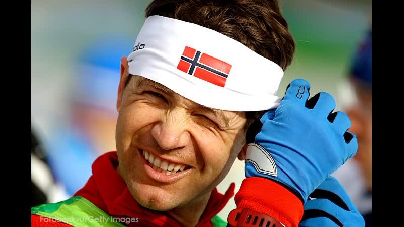 Бьорндален - От спортсмена до тренера