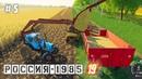 Farming Simulator 2019. Россия-1985. ⚡ Стогомет МТЗ-82 посевная. 5