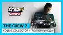 The Crew 2 – Хобби: Collector – трейлер выхода   Ubisoft