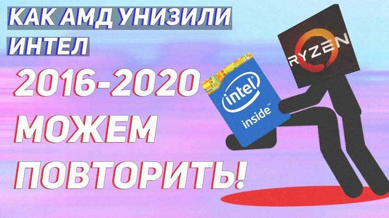 Как АМД уничтожили Интел Кто круче Intel или AMD Ryzen