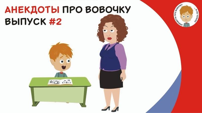 Выпуск 2 Короткие анекдоты про Вовочку Веселый анекдот про Вовочку