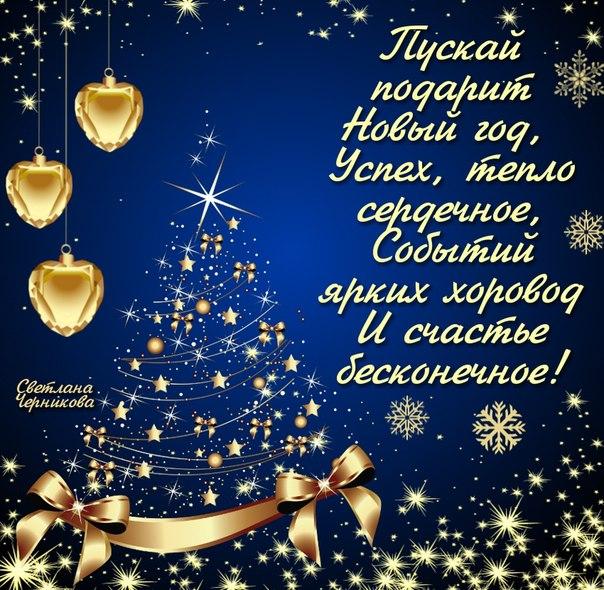 самые красивые новогодние открытки с поздравлениями подавляющего