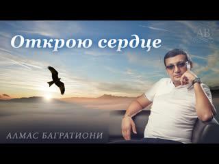 Алмас Багратиони - Открою сердце