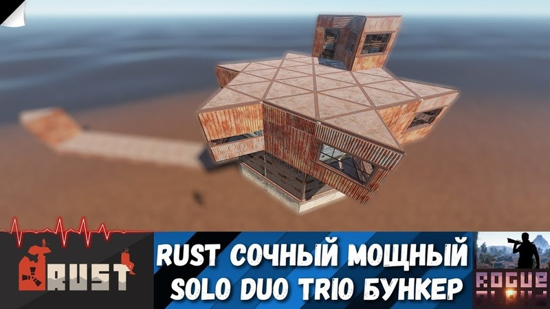 Rust Раст строительный гайд ● Антирейд дом бункер solo duo trio base v 2.0 ●