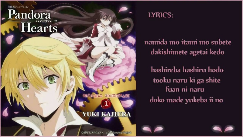 Parallel Hearts Pandora Hearts OP Full Lyrics
