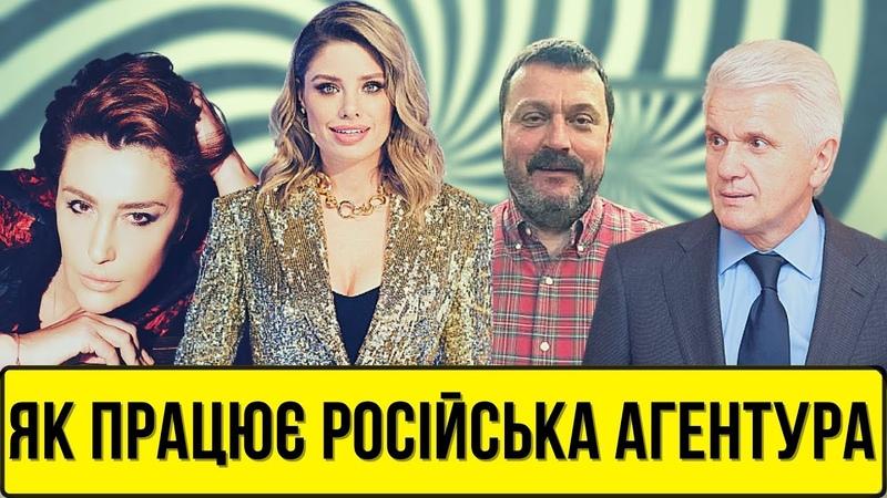 Як працює російська агентура Сімейна сарана Деркача Литвина руйнує Україну Без цензури