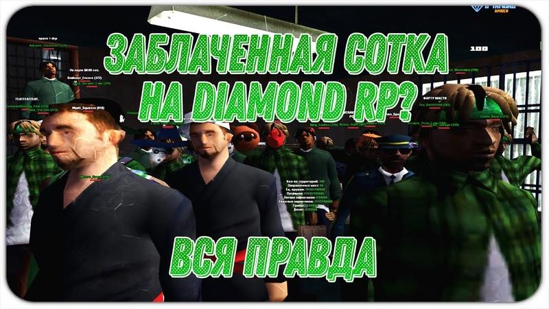 ПОСТАВИЛИ НОВЫЙ РЕКОРД НА КАПТЕ СОТОЙ ТЕРРЫ DIAMOND RP GTA SAMP