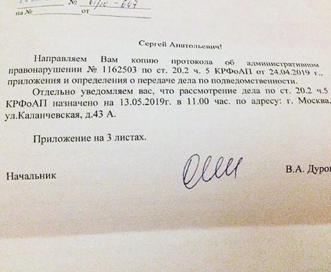 Сергея Зверева хотят наказать за одиночный пикет.