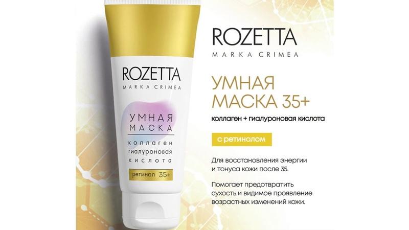 Крымская косметика для лица Умная маска ROZETTA