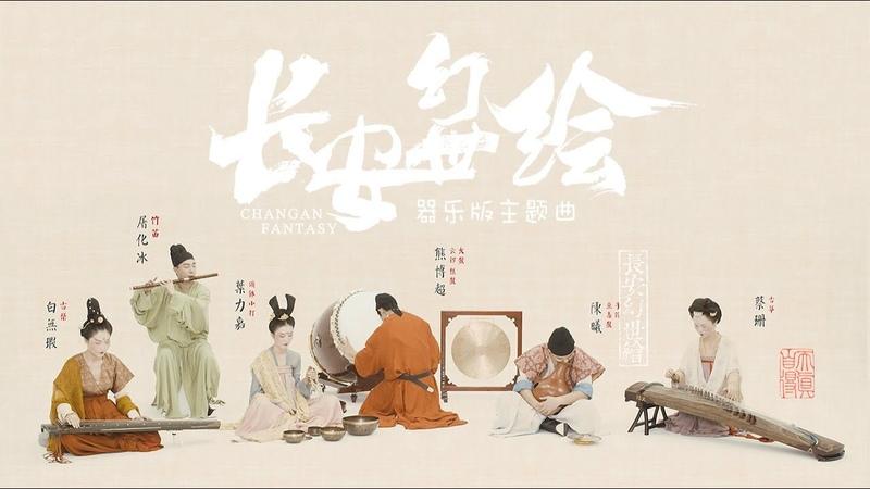 【古琴Guqin筝笛鼓】《长安幻世绘》器乐版主题曲Chang'an fantasy—ghost patrol of ancient China唐代装束Costumes of