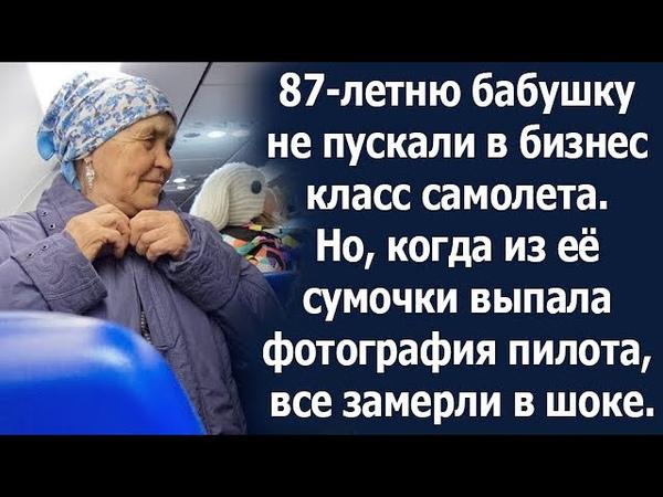 Стюардессы не пускали 87 летнюю бабушку в бизнес класс самолета Но когда все узнали кто она такая