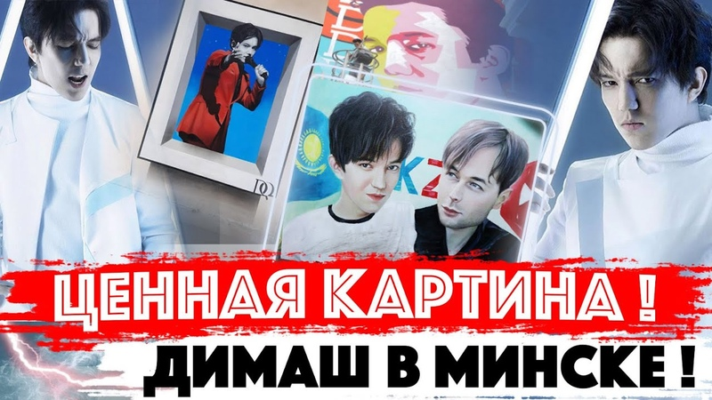 НЕИЗВЕСТНАЯ КАРТИНА Димаш Кудайберген теперь есть в Казахстане в Турции и в Минске