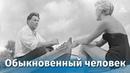Обыкновенный человек комедия, реж. Александр Столбов, 1956 г.