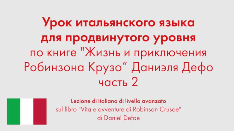 Урок итальянского языка для продвинутого уровня по книге Жизнь и приключения Робинзона Крузо Даниэля Дефо Часть 2
