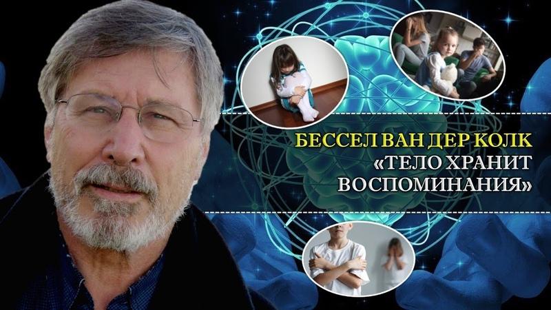 Тело хранит воспоминания (о психотравмах по науке). Перевод лекции психиатра Бессела ван дер Колка