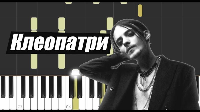 Пошлая Молли Клеопатри На пианино