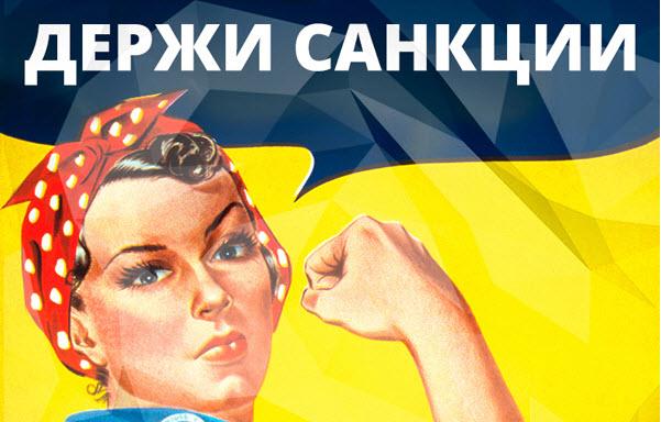 Украина оказалась под российскими санкциями