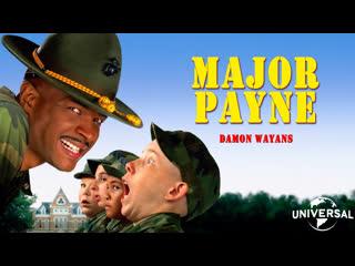 Майор Пэйн (1995).  the   made