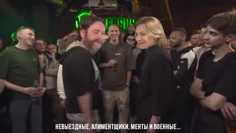 CSBSVNNQ Music VERSUS Поклонская Крым VS Галифианакис Лас Вегас