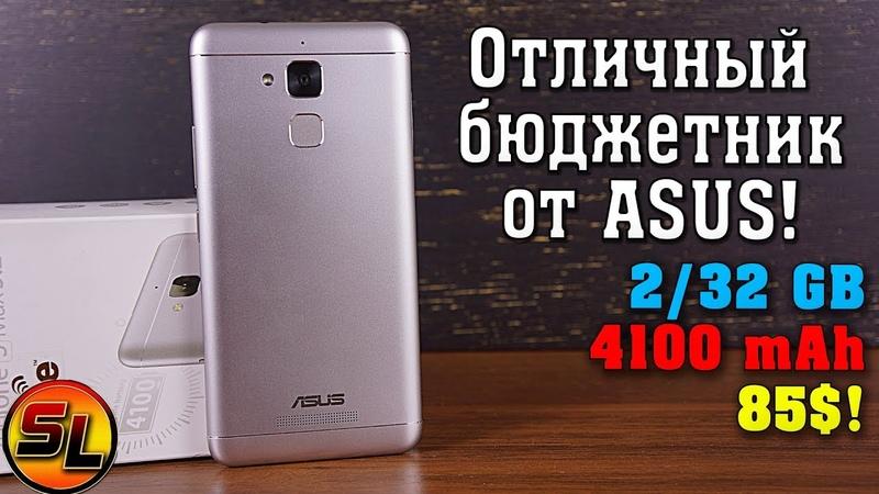 Asus Zenfone 3 Max полный обзор автономного бюджетника который приятно удивил! Review