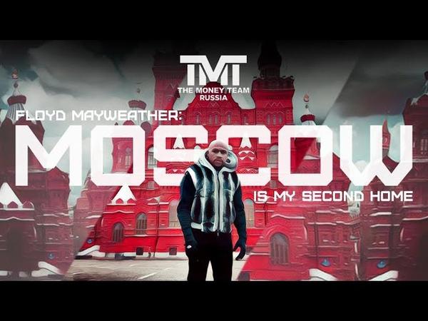 Флойд Мейвезер Москва мой второй дом