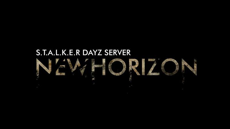 DayZ NewHorizon S.T.A.L.K.E.R. RP Trailer 4К