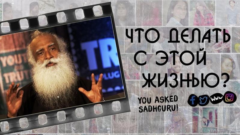 Непредсказуемая жизнь прекрасна и удивительна Садхгуру на Русском
