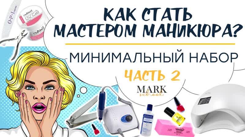 БАЗОВЫЙ НАБОР начинающего мастера маникюра MARK school ч 2 Аппараты