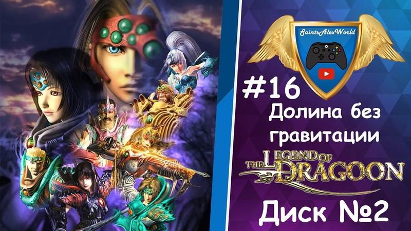 The Legend of Dragoon PS1 Прохождение на русском 16 Долина без гравитации Босс Вираж