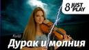 Король и Шут - Дурак и Молния Cover by Just Play