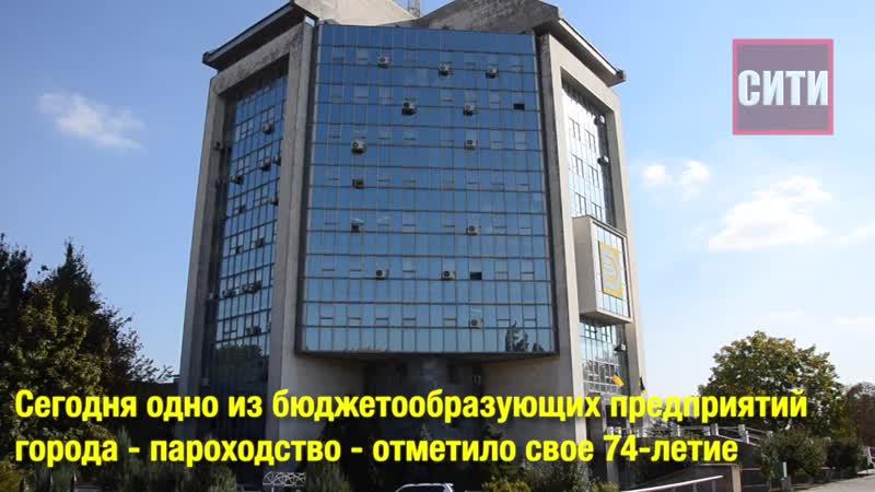 В Измаиле Украинское Дунайское пароходство отметило свое 74 летие