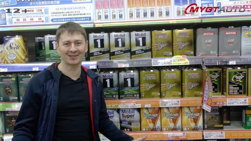 Цены в Японии на моторные масла Тойота Сколько стоит масло Японский авто магазин ANTON MYGT