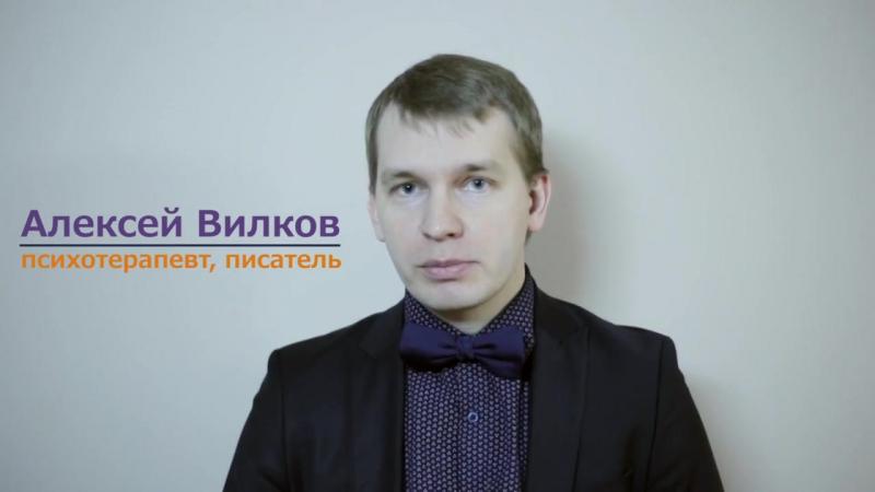 Алексей Вилков - психотерапевт, сексолог, психолог » Freewka.com - Смотреть онлайн в хорощем качестве