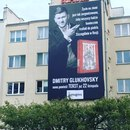 Дмитрий Глуховский фото #22
