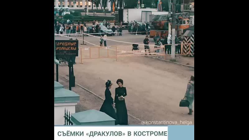 Съёмки фильма Дракулов в Костроме