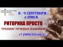 Trening_omsk_09_18
