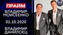 Владимир Моисеенко и Владимир Данилец в Прайме на 112, 01.10.2020